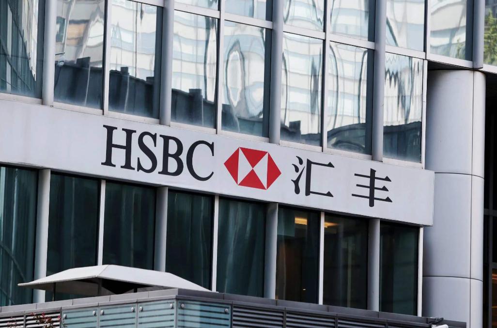 汇丰银行吃央行罚单:征信查询违法,股价已腰斩、更被曝裁员4000人