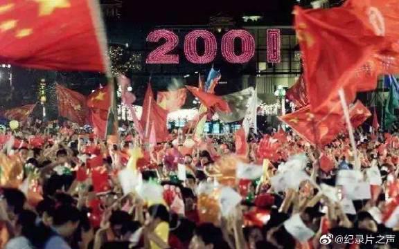 还记得2001年北京申奥成功吗?举国沸腾!你那个时候几岁呢?