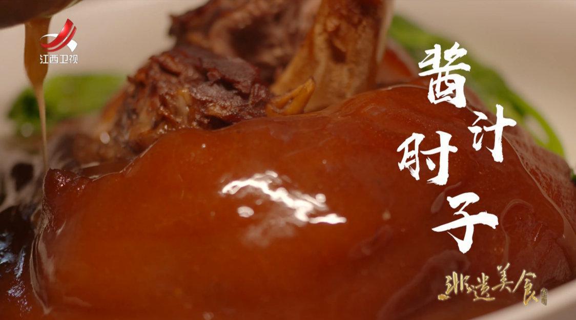湖南长沙市非遗美食——酱汁肘子