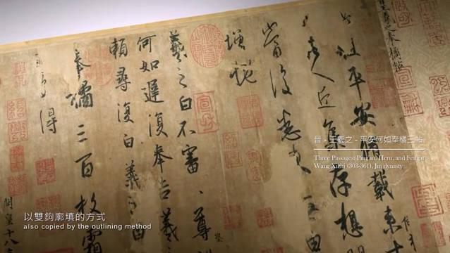 晋王羲之平安何如奉橘三帖,台北故宫博物院藏