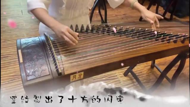 古筝弹奏《左手指月》,心随弦动,极致的大气唯美,震撼力十足!