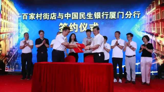 厦门日报百家村街店与民生银行厦门分行签署战略合作协议