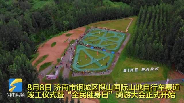 """济南钢城区全新自行车赛道约你一起""""嗨""""骑!"""