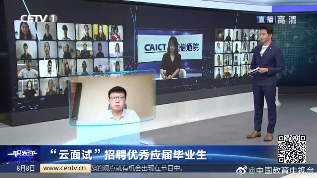 每周六12:26 大学生求职就业互动直播栏目一职为你18 在线面试心
