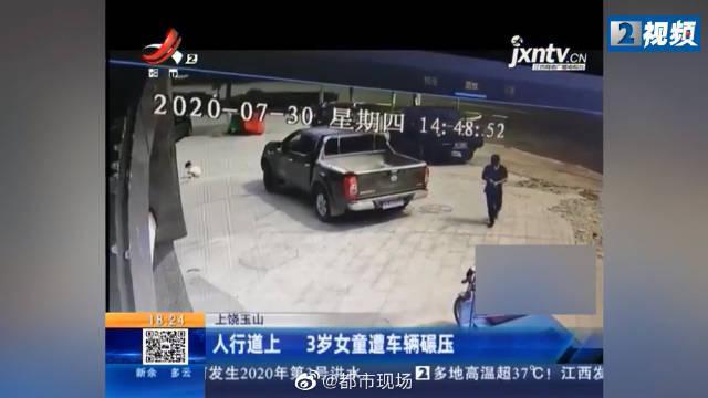 上饶人行道上 3岁女童遭车辆碾压