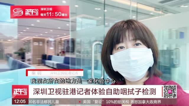 深圳卫视驻港记者体验自助咽拭子检测