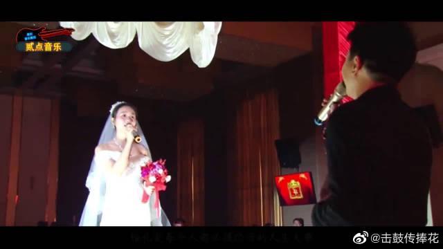 新娘新郎对唱《只要有你》,太好听了