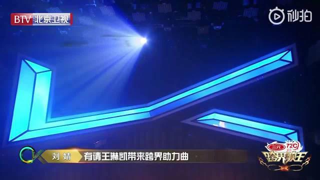 小鬼王琳凯跨界歌王《if i Can》舞台~ 在舞台上闪闪发光的小鬼……