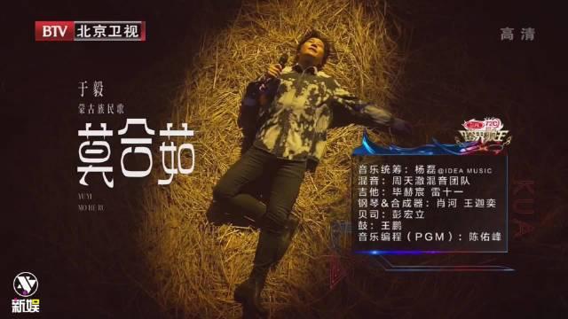 本期舞台@于毅yan 再次挑战蒙语歌曲……