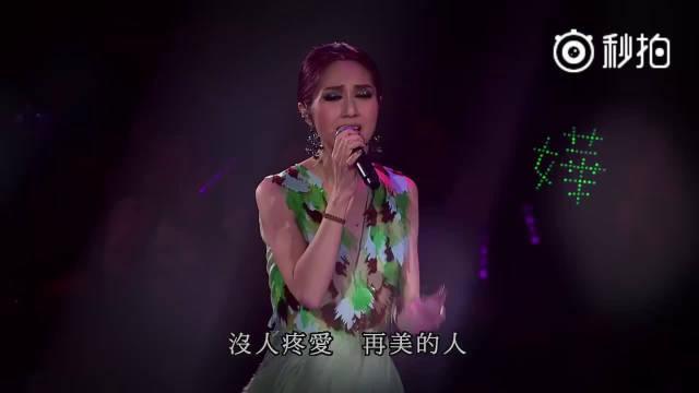 《你最珍贵》 杨千嬅世界巡回演唱会