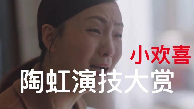 恭喜陶红!陶虹在《小欢喜》里和英子的这段表演真的太催泪了!