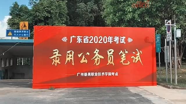 8月8日广东省考之考点实拍视频 暨南大学,华南农业大学……