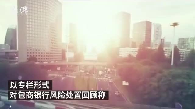 中国人民银行:包商银行资不抵债,将被提起破产申请