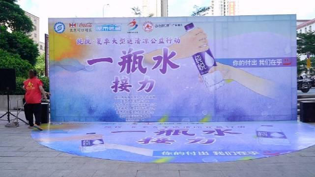 湛江 致敬城市英雄!一瓶水接力大型夏季送清凉公益活动正式启动