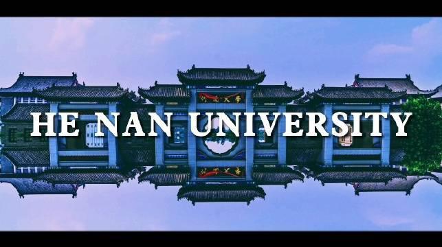 欢迎美丽的龙子湖校区加入河南大学大家庭