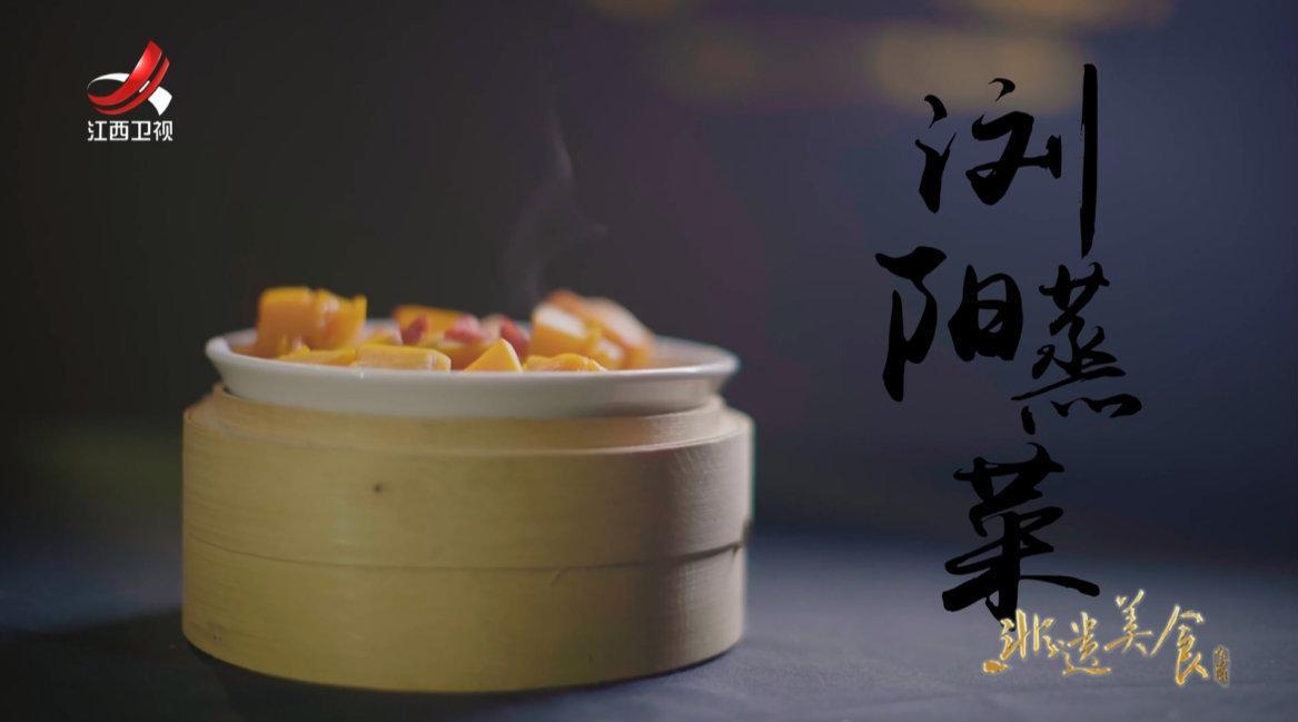 湖南长沙市非遗美食——浏阳蒸菜