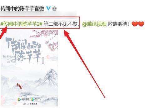 《传闻中的陈芊芊2》官宣,忠实粉丝必追,第二季赵露思还来吗?