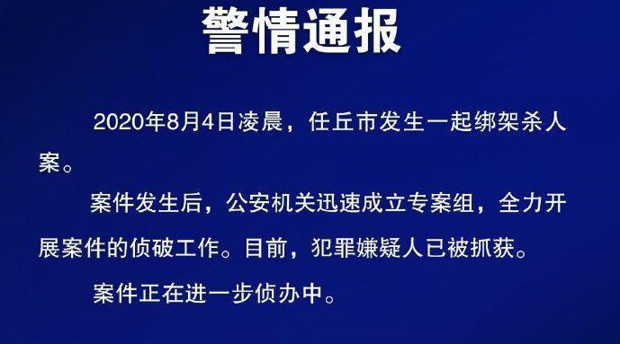警方通报河北任丘13岁女孩遭绑架杀害案:嫌疑人已被抓获