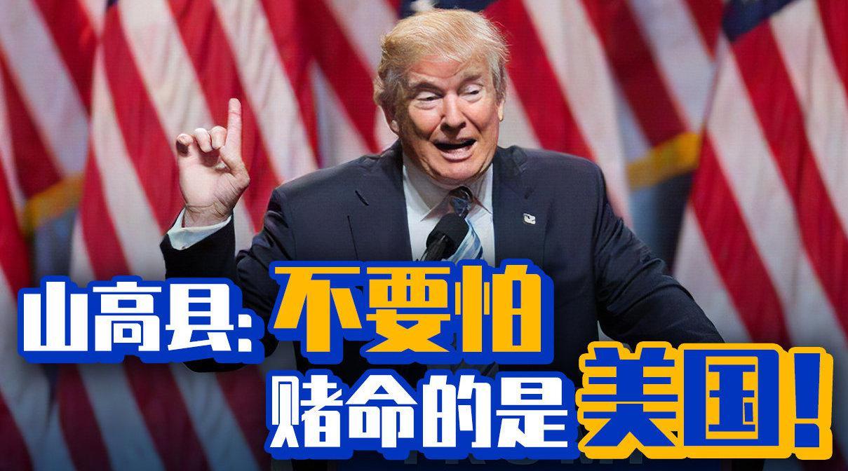 """山高县:这一次,中国赌上了发展,美国却是在""""赌命""""!"""