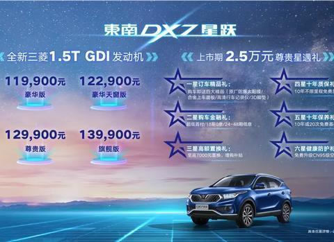 """""""搅局""""自主品牌紧凑级SUV市场 东南DX7配置、动力双升级上市"""