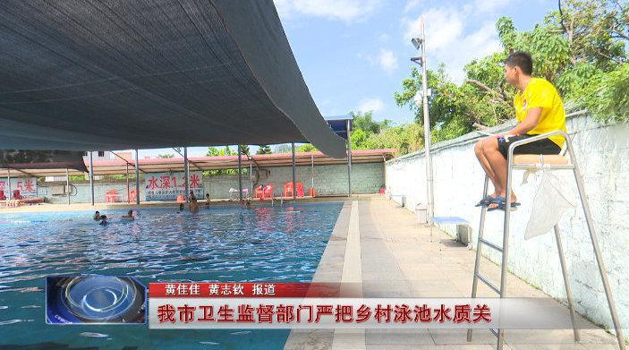 莆田市卫生监督部门严把乡村泳池水质关