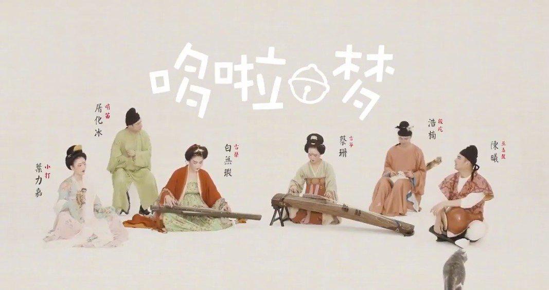 用传统乐器演奏一曲唐朝风味的《哆啦A梦》主题曲……