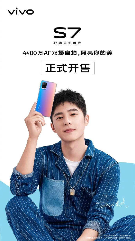 vivo S7正式开售:骁龙765G+4400万像素前摄,2798元起