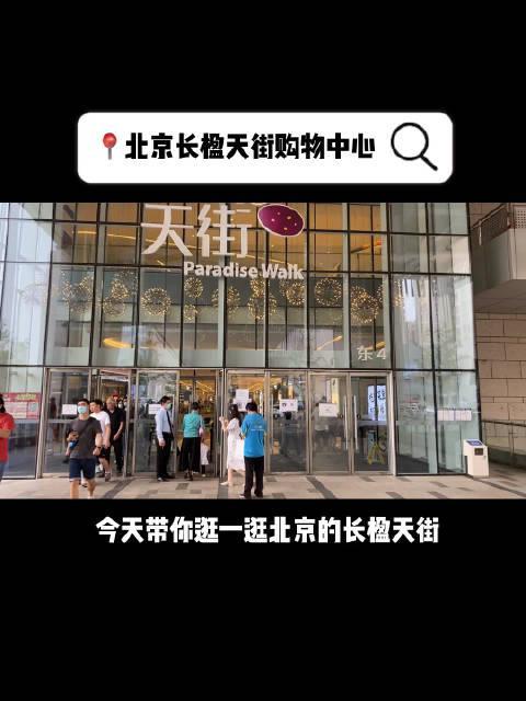 ✅周末啦,快来北京的@龙湖北京长楹天街 逛逛吧 ✅不光有美食……
