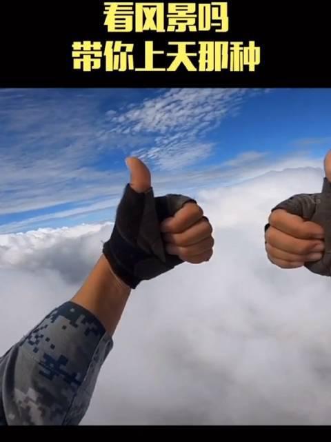 看风景吗?带你上天那种!空降兵第一视角跳伞,超酷!