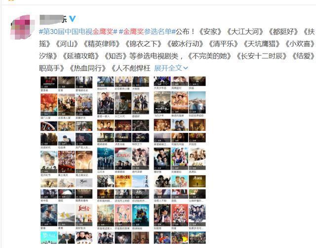 金鹰奖入围名单公布,《陈情令》落榜,赵丽颖两部,杨紫让人心疼