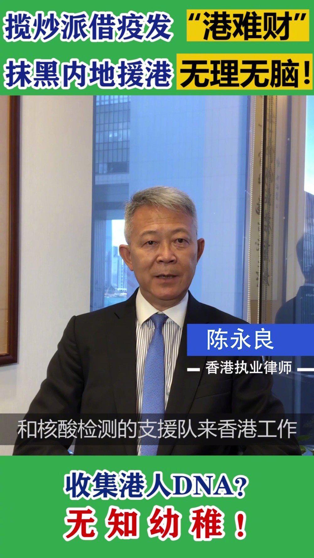 香港执业律师陈永良:中央支援确实为了香港好