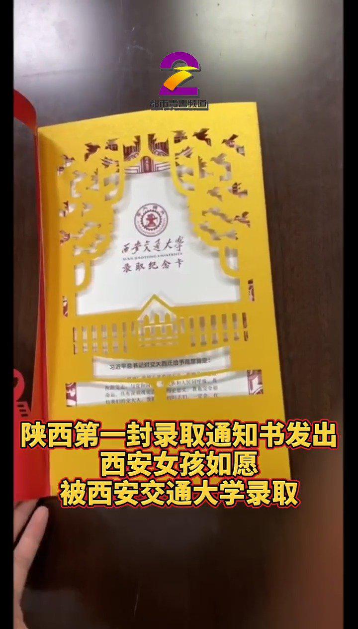 西安交通大学发出陕西省第一封高考录取通知书