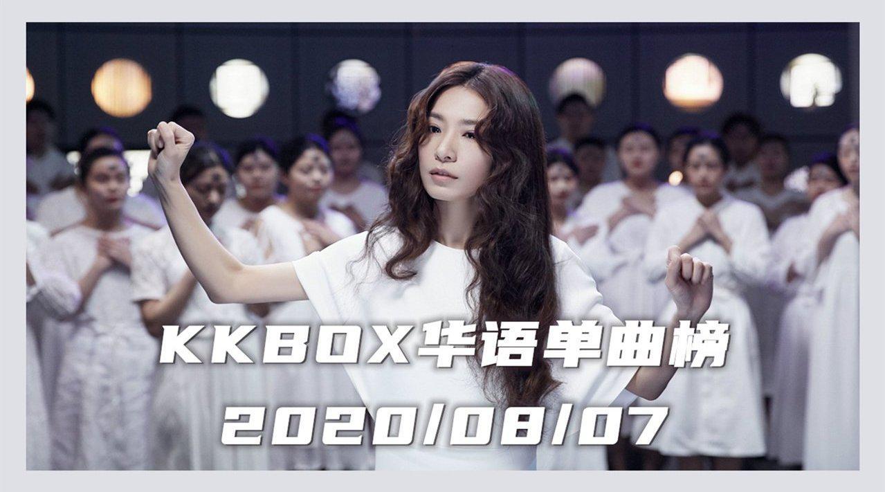 KKBOX华语单曲榜2020年第32周 本周随着李荣浩《年少有为》隔壁老