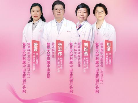 直播|健康生活,远离乳腺癌