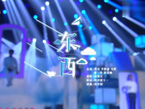 何炅,维嘉,吴昕,盛一伦,彭昱畅带来开场曲《东西》,超好听!