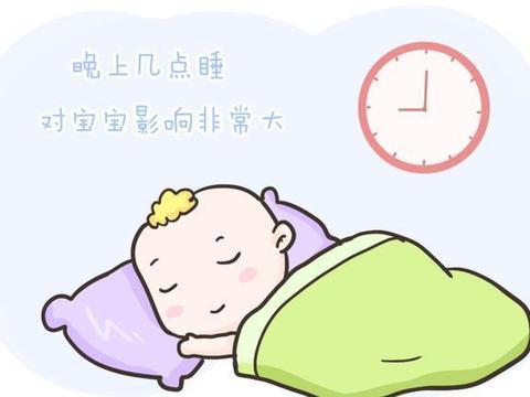 你清楚宝宝睡眠不足的危害吗?晚上几点睡,对宝宝的健康影响很大