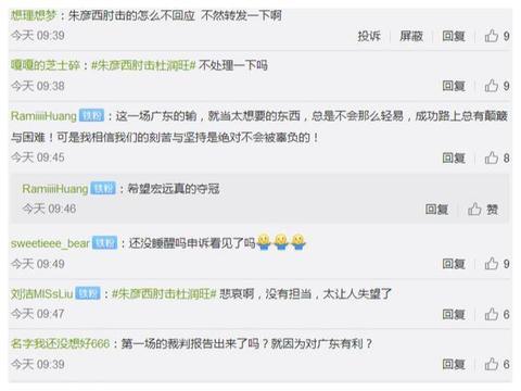 连续两场比赛不出裁判报告!CBA官微被爆,北京广东球迷都不满