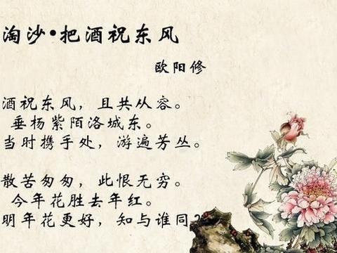 """""""六一风神""""欧阳修:可惜明年花更好"""