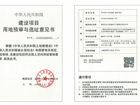 榆林市营商环境再提升 首发《建设项目用地预审与选址意见书》