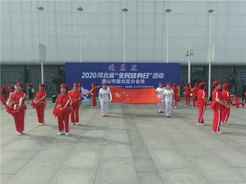"""2020河北省""""全民健身日""""活动路北区分会场在唐山陶瓷公园举行"""