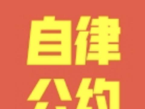 忻州市自媒体行业自律公约