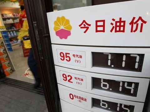 油价大调整!8月7日加油站油价今晚更新,92、95号汽油最新售价