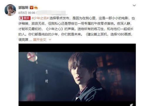 《少年之名》微电影终上热搜,郭敬明感动到哭,调侃自己没出息
