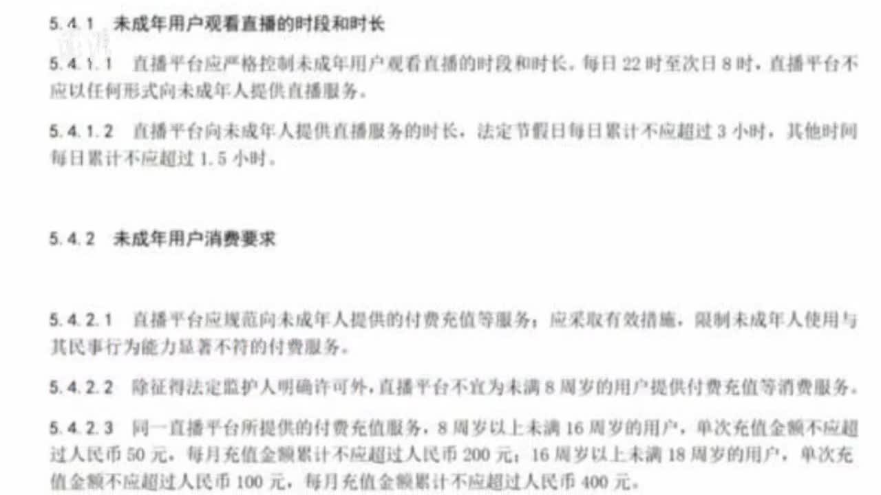 竞行时丨@上海青少年,观看电竞直播时间有要求
