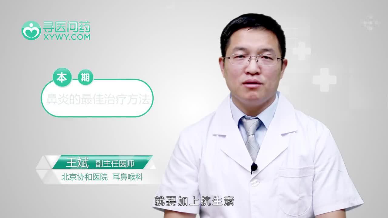 鼻炎的最佳治疗方法