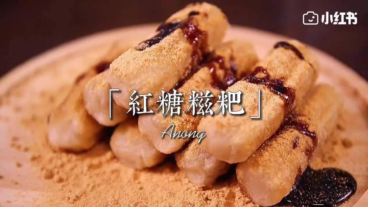 红糖糍粑🌟儿时的最爱,现在吃还是好吃 不用烤箱……