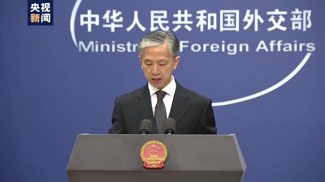 美总统对中国App施加限制措施 外交部:霸凌行径终将自食其果