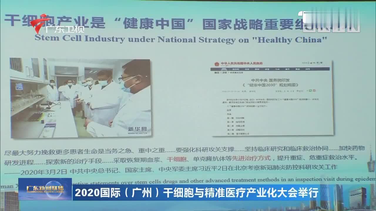 2020国际(广州)干细胞与精准医疗产业化大会举行