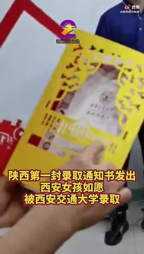 陕西第一封高考录取通知书发出 徐宗本院士亲自寄语送书