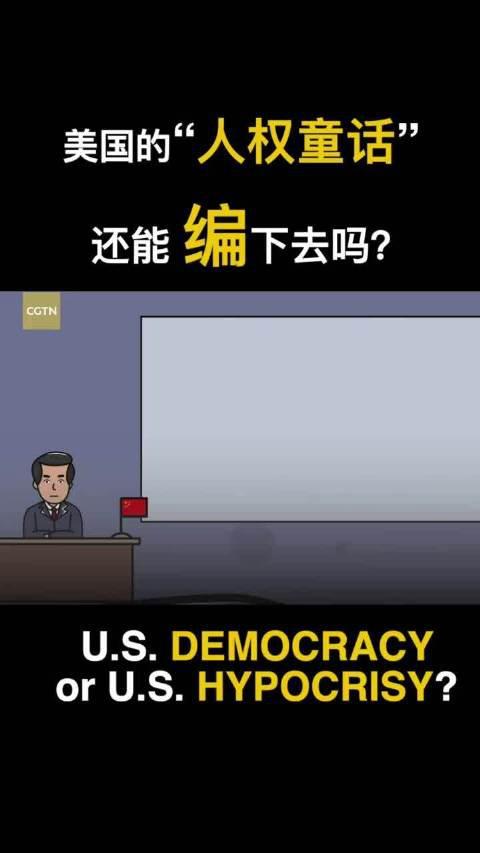 """美国的""""人权童话""""还能编下去吗? (CGTN)"""